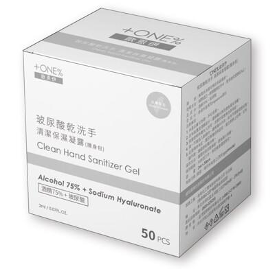(抗疫幫手)75%酒精+玻尿酸乾洗手清潔保濕凝露(隨身包)2ml/包 (5.8折)