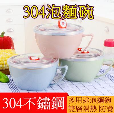 304不銹鋼泡麵碗 帶蓋泡麵杯 雙層隔熱碗 密封保鮮碗 (5.3折)