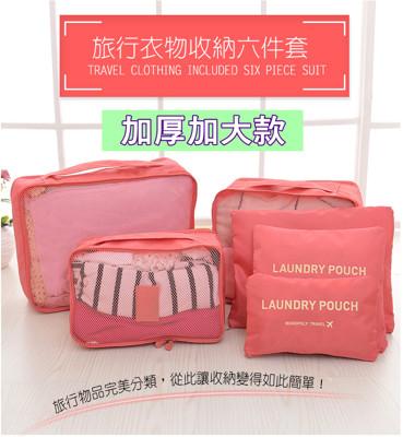 加厚加大款 韓版 防水 旅行收納6件套組 (1.8折)