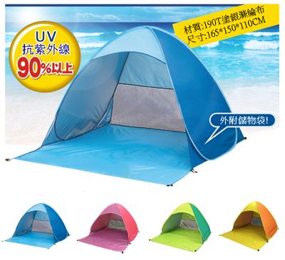 全自動免搭建 露營 遮陽 沙灘帳篷 防曬帳篷 野餐墊 秒開戶外 防紫外線 (5.6折)