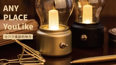 COCOMeii溫馨復古情懷.LED充電式燈泡小夜燈 (1.7折)