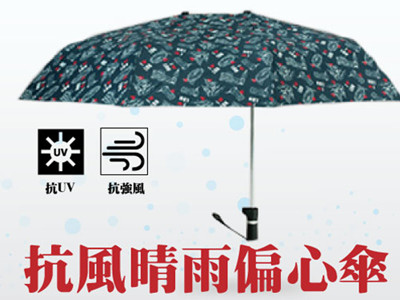 Utech Power 東荷夏雨 大傘面 抗UV 偏心傘 晴雨傘 摺疊傘 大傘面雨傘 (2.2折)
