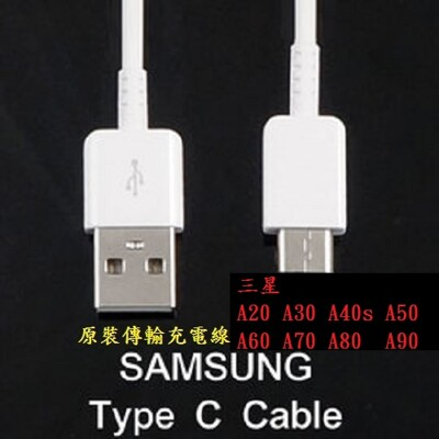 【Type C】三星 A20 A30 A40s A50 A60 A70 A80 A90原裝傳輸充電線 (3.4折)