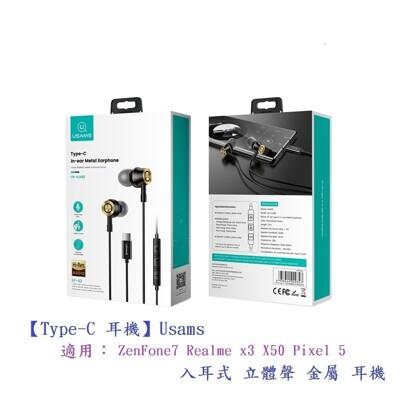 【Type-C 耳機】Usams ZenFone7 Realme x3 X50 Pixel 5 入耳 (6.2折)