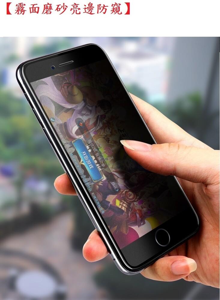 霧面磨砂亮邊防窺iphone xr xs max 鋼化膜 2.5d 滿版全膠玻璃保護貼 防指紋