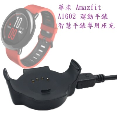 【充電座】華米 Amazfit A1602 運動手錶/智慧手錶專用座充/藍牙智能手表充電底座/充電器 (5.3折)
