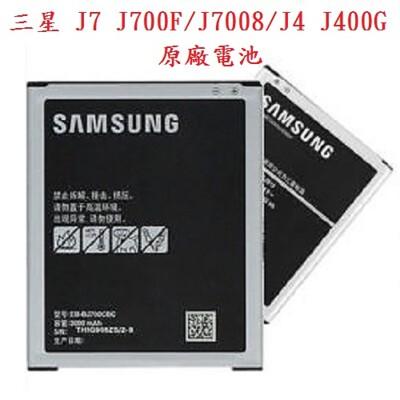 【EB-BJ700BBC】三星 J7 J700F/J7008/J4 J400G 原廠電池 原電 (5.5折)