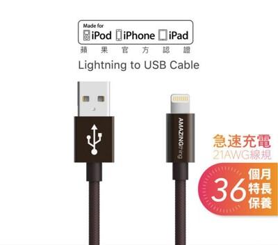 【18CM】保固36月 AMAZINGthing Lightning MFI 認證急速充電傳輸線 (5.4折)
