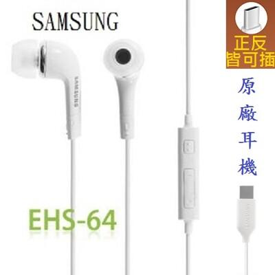 【入耳式】Samsung 三星 A80 A60 Type-C 線控 原廠 原裝 入耳式 耳機 立體聲 (7.6折)