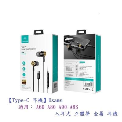 【Type-C 耳機】Usams 適用三星 A60 A80 A90 A8S 入耳式 立體聲 金屬 (6.2折)
