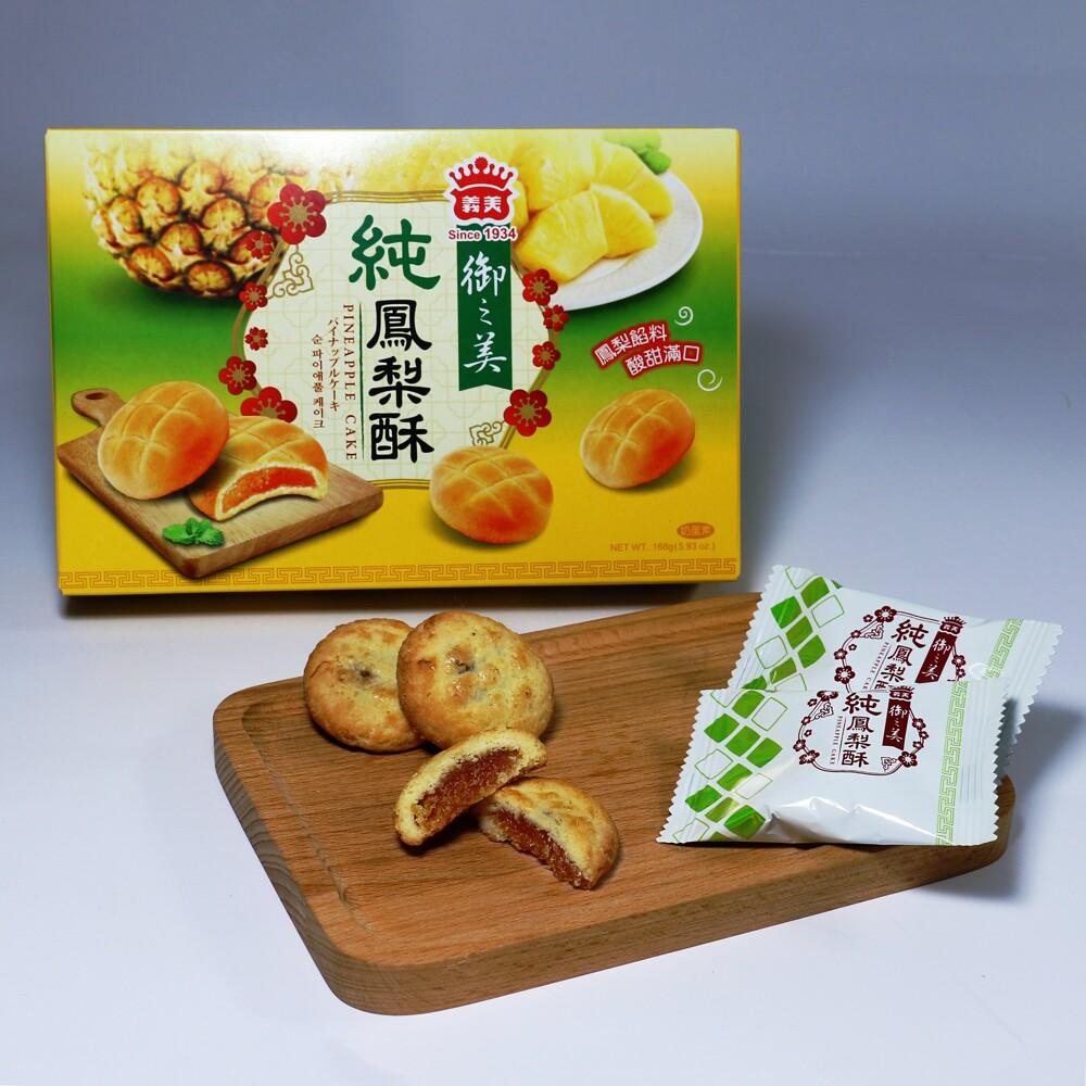 良辰即拾義美 純鳳梨酥 御之美純鳳梨酥 168g/盒