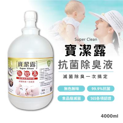 【良辰即拾】寶潔露 次氯酸水 抗菌液 無酒精 SGS認證 4000ml (7.2折)