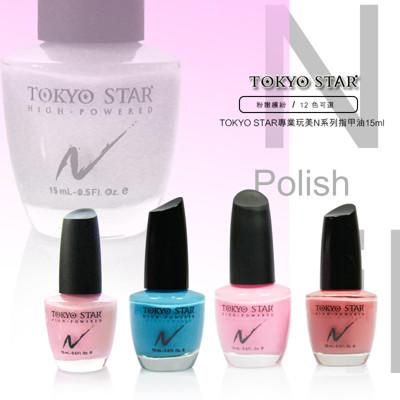 TOKYO STAR專業玩美N系列優質指甲油15ml 粉嫩繽紛甜心系列 (5.8折)