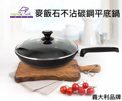 購物台下檔 義大利mama cook 30cm麥飯石不沾碳鋼平底鍋 獨立精美盒裝 高級品質 難得商品 (4.4折)