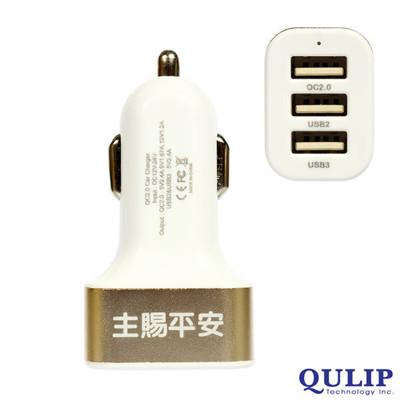 Starking QULIP福音系列 - USB三孔 QC2.0快充車充 (7.1折)