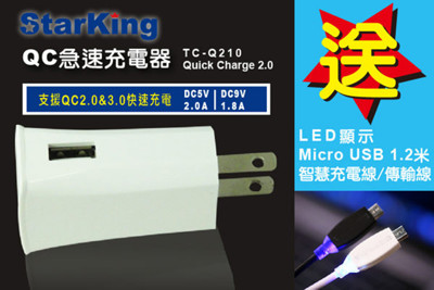 Starking Quick Charge QC2.0急速充電器 TC-Q210 (7.9折)