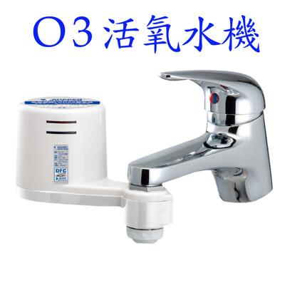 臭氧水生成器(o3活氧殺菌水龍頭 去除蔬果農藥殘留) (9.4折)