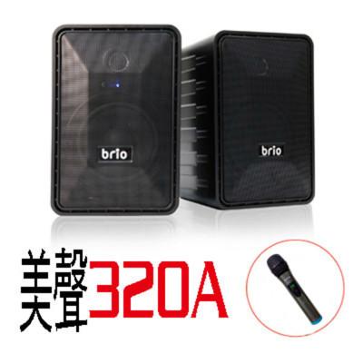 Starking 行動KTV 旗艦版 美聲320A KTV 系統進階版 (8.9折)