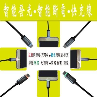 Starking 智能斷電型LED發光 Type C 快速充電/資料傳輸線 皆為多國專利雙面插接頭 (8.6折)