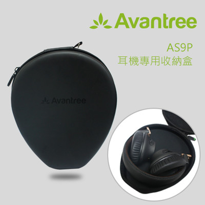 【海思】Avantree Audition Pro Case(AS9P)耳罩式耳機收納包 (6折)