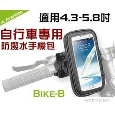 Avantree 自行車防潑水手機包(Bike-B) 適用iPhone6/Note3/GPS/PDA (7.7折)