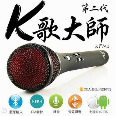 IMB KFMs K歌大師無線麥克風 (全新第二代) (7.5折)