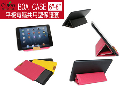 Obien歐品漾BOACASE6吋~8吋平板電腦共用型保護套(可摺疊成平板電腦架) (8.1折)