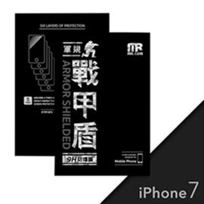 Mr.com戰甲盾軍規防爆3D滿版玻璃保護貼 (iPhone 7) (7.9折)