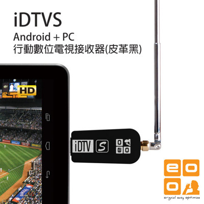 OEO Android+PC 行動數位電視接收器 iDTV S (皮革黑) (7.2折)