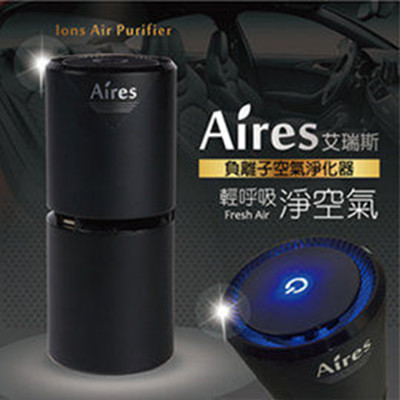 Aires GT-A2 車用負離子空氣清淨機 (6.5折)