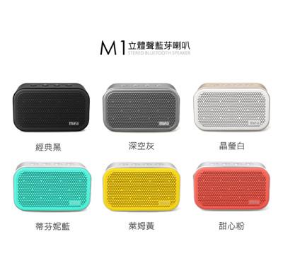 Mifa M1質感鋁合金4.2無線藍芽立體聲喇叭免持通話APP鬧鐘可插Micro SD卡 (6.3折)