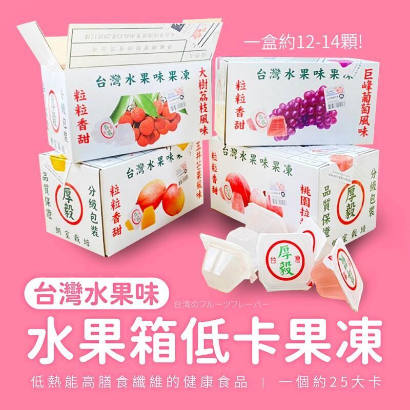 全館批發價厚毅 台灣味水果果凍(350g) 果凍 低卡果凍 葡萄 荔枝 芒果 水蜜桃