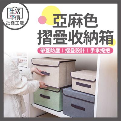 【台灣現貨】亞麻色摺疊收納箱 可折疊多用衣物收納箱 收納箱 收納盒 儲物盒