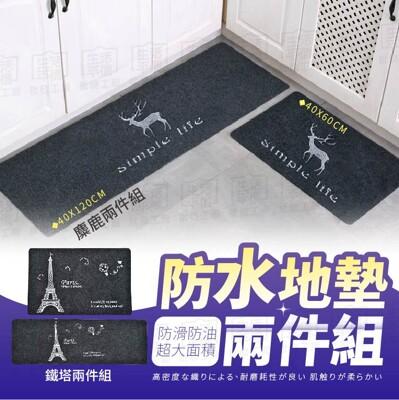 【全館批發價】廚房地墊 防水地墊 地毯 腳踏墊 浴室 吸水 長條地墊 客廳 地墊