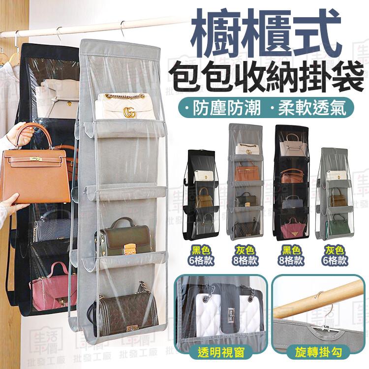 全館批發價包包收納掛袋8格款 掛袋 收納袋 整理袋掛式 儲物袋 多層收納袋