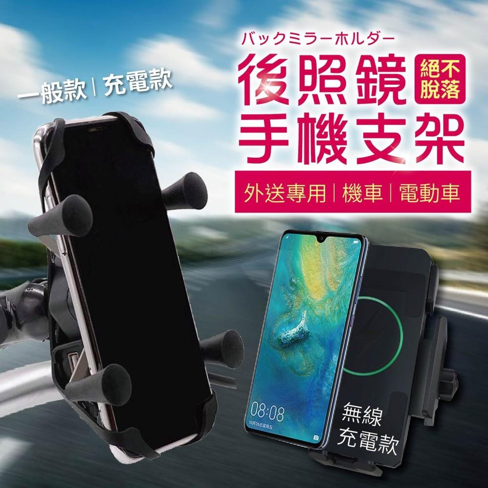 全館批發價-免運後照鏡手機支架(一般款) 機車支架 手機架 導航架 手機支架 鷹爪支架