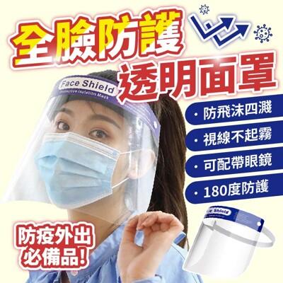 現貨最低價 【防疫面罩】 飛沫面罩 防護面罩 防疫神器 防疫防飛沫噴濺面罩 防疫面罩