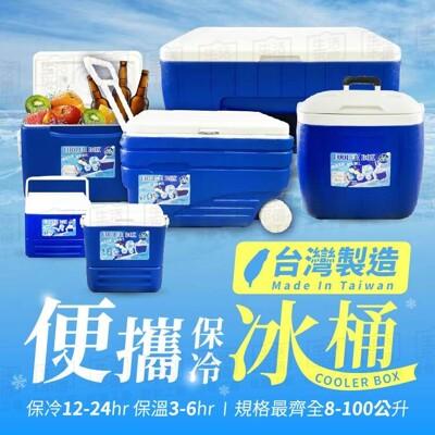 【全館批發價-免運】便攜保冷冰桶 攜帶式保冷箱 保冰(100公升保冷桶) (4.2折)
