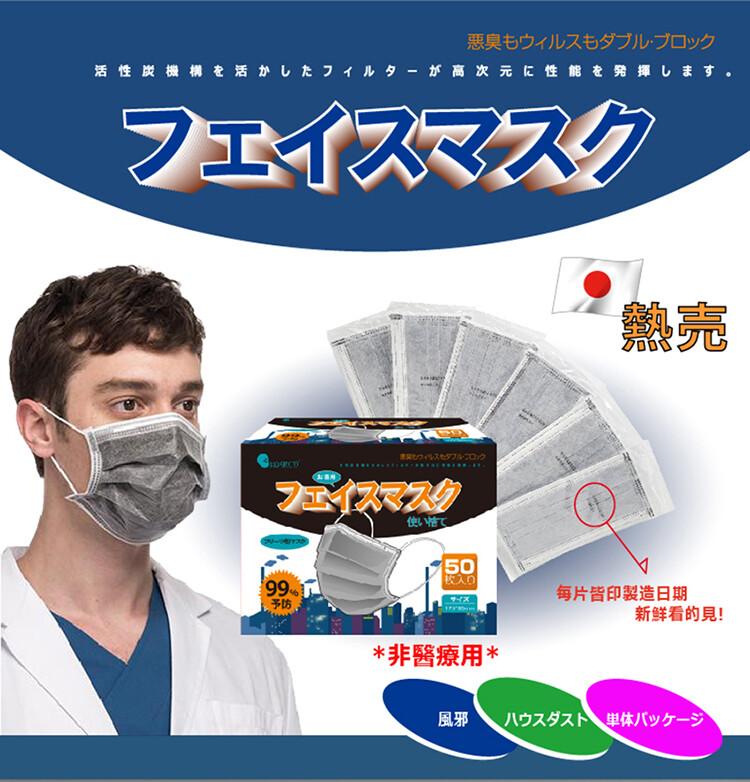 kogerm 活性碳口罩(非醫用)-單片包裝50入/盒