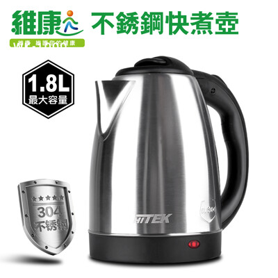 【維康】1.8L不銹鋼快煮壺/電茶壺 (4.5折)