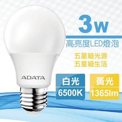 威剛柔亮護眼3w節電led燈泡 (3.7折)