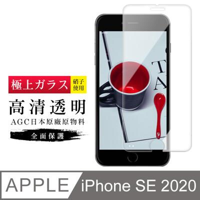 [AGC] IPhone SE SE2 2020 專用 保護貼 日本最大玻璃廠AGC材質 9H 9D (4.3折)