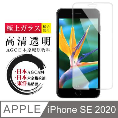 日本AGC原廠 IPhone SE 2020 SE2 專用版本 高清透明 鋼化膜 保護貼 9H 9D (4.9折)