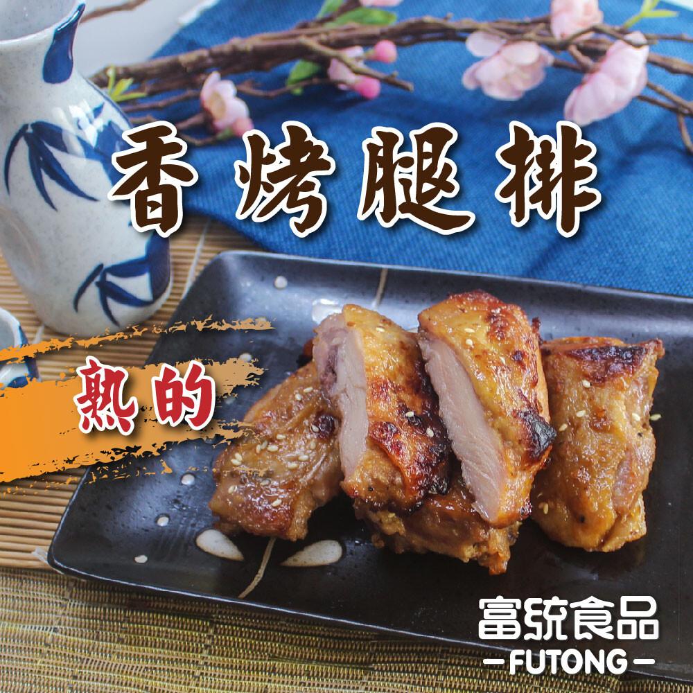 富統食品加熱即食烤腿排500g/包(約8-10塊)