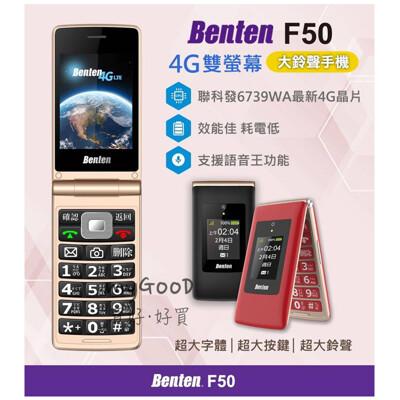 「台哥大盒裝公司貨」BENTEN F50 全新4G雙螢幕大鈴聲摺疊機—全配 (6.6折)