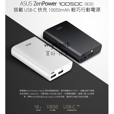 ASUS 華碩 ZenPower 10050C 支援QC3.0快充行動電源(搭載USB-C) (7折)