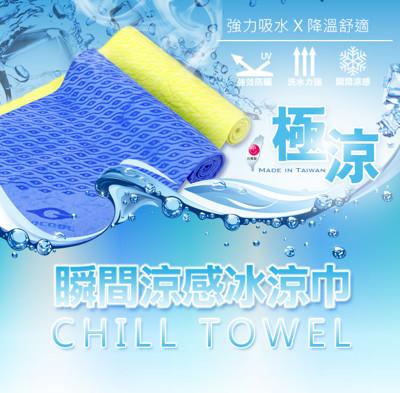 瞬間涼感冰涼巾 (2.8折)