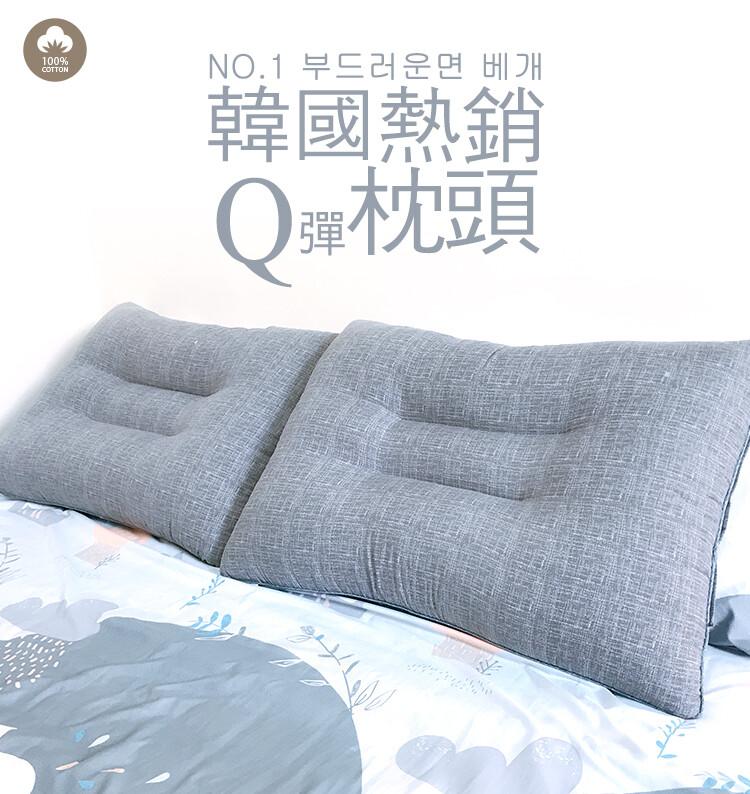 韓國熱銷一體成型q彈枕頭