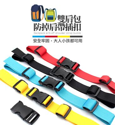 兒童成人雙肩包防掉肩帶插扣 (2折)