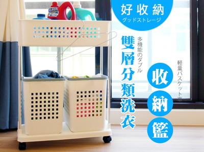雙層分類洗衣收納籃 (2.6折)